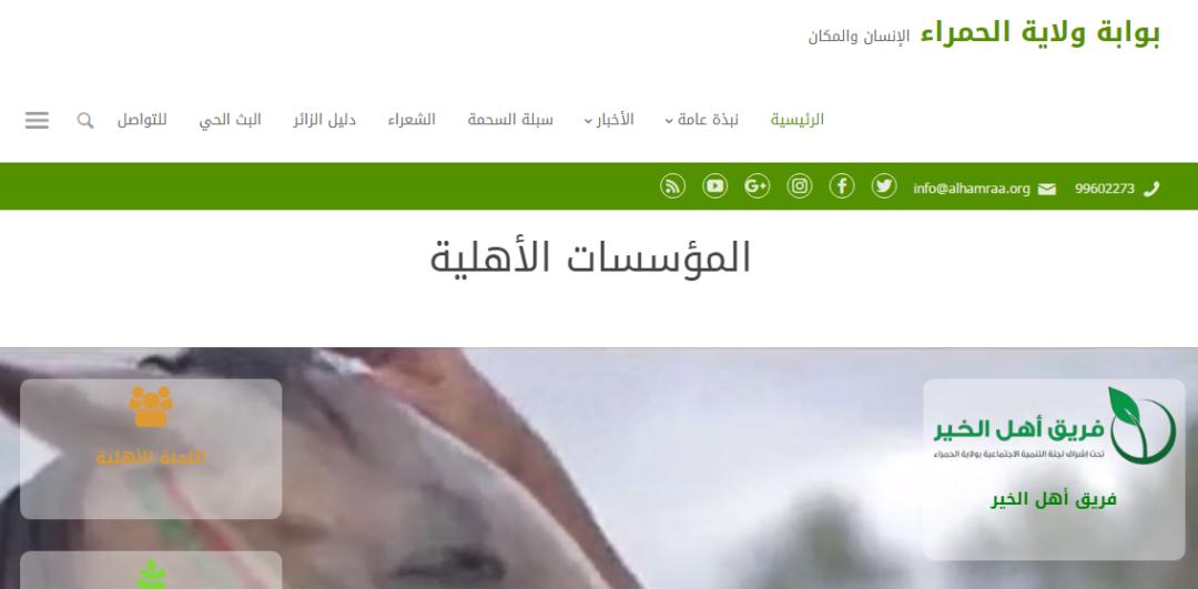 www.alhamraa.org