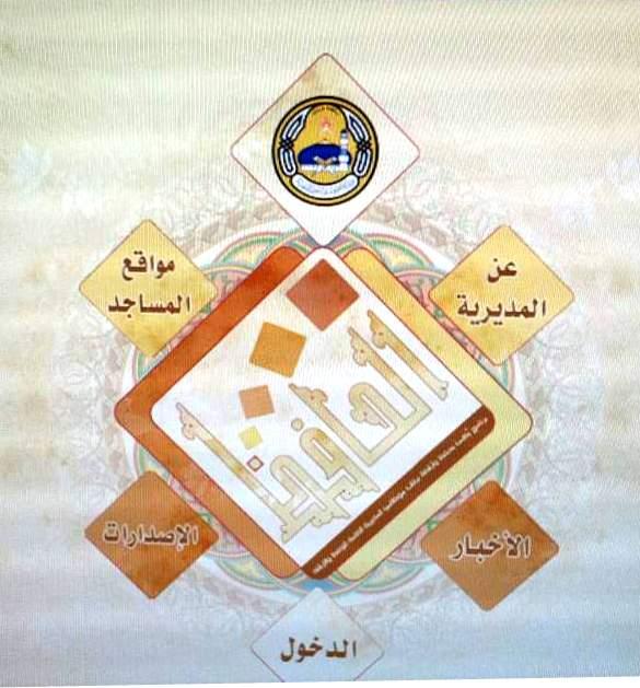 Al Hafidh